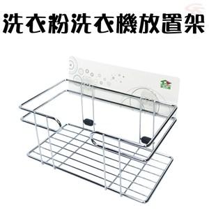 金德恩 台灣製造 免施工洗衣粉洗衣機放置架強力無痕膠