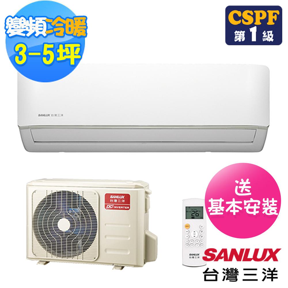 送風扇【台灣三洋 SANLUX】3-5坪時尚變頻冷暖分離式冷氣SAE-V28HF+SAC-V28HF(送基本安裝)