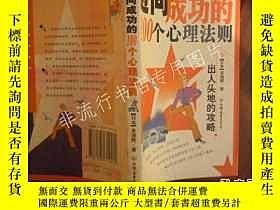 二手書博民逛書店【日本】多湖輝罕見著 邁向成功的100個心理法則--出人頭地的攻