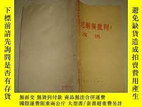 二手書博民逛書店罕見《《哥達綱領批評》淺說》1975年4月安徽2版2印Y1231