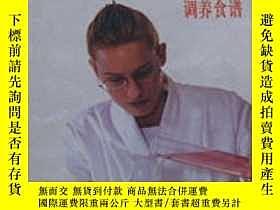 二手書博民逛書店罕見糖尿病調養食譜Y7688 葉連海等 中國盲文出版社 出版20