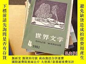 二手書博民逛書店世界文學罕見1981.4Y28340 世界文學編輯委員會 中國社