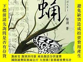 二手書博民逛書店罕見蛹.詠Y188953 榆淵 博客思出版社 ISBN:9789