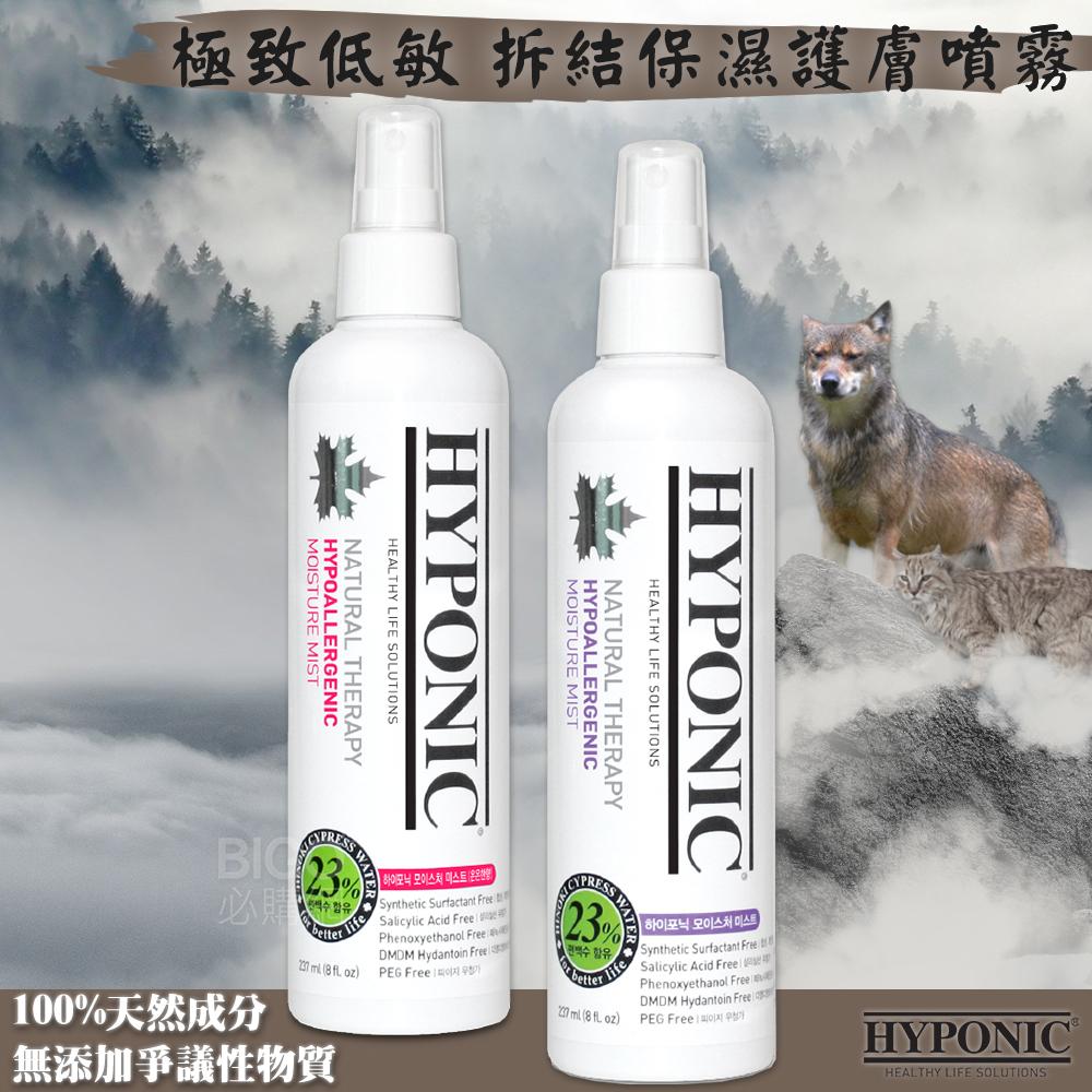 韓國【HYPONIC】極致低敏 拆結保濕護膚噴霧 237ml 調理 護理 毛髮 蜂王乳 紅蔘 扁柏水 清潔 無刺激 寵物