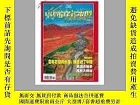二手書博民逛書店中國國家地理罕見2007年第11期Y16005 出版2007