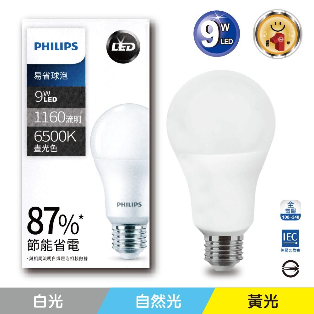 飛利浦PHILIPS LED易省球泡 燈泡 9W E27 100~240V 三色可選
