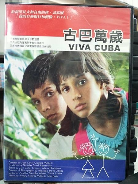 挖寶二手片-Z85-037-正版DVD-電影【古巴萬歲】-2006年代表古巴角逐奧斯卡最佳外語片(直購價)