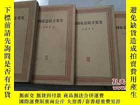 二手書博民逛書店罕見德國社會民主黨史(1-4卷)私藏Y25897 弗・梅林 著
