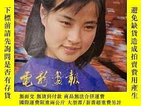 二手書博民逛書店罕見電影畫報(1982第5期)Y15756 出版1982