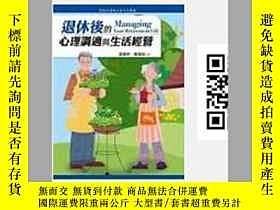 二手書博民逛書店罕見退休後的心理調適與生活經營Y188953 羅黨興、羅瓊娟 揚