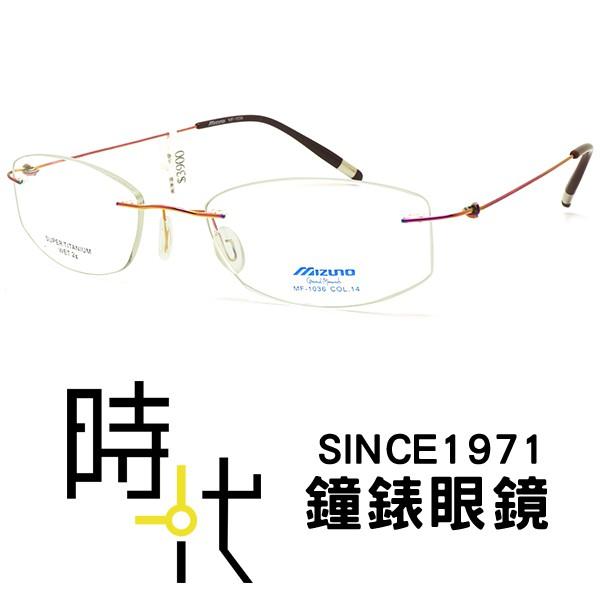 【MIZUNO美津濃】MF-1036 C14 光學眼鏡鏡框 超輕量 鈦金屬 無框 圓形眼鏡 粉 台南 時代