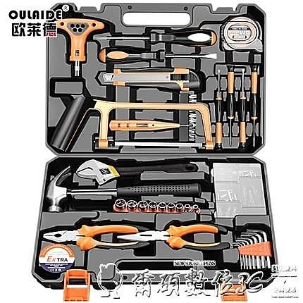 工具箱 家用工具箱多功能日常維修組套電工木工專用車載五金全套LX  新品 爾碩 交換禮物