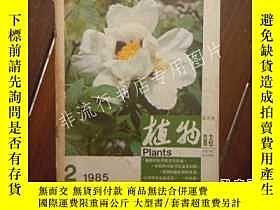 二手書博民逛書店罕見期刊雜誌雙月刊:植物1985年第2期Y10581