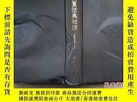 二手書博民逛書店日本日文原版罕見西夏法典初探 東洋法史論集第八 島田正郎著 創文