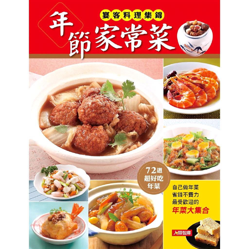 《康鑑文化》年節家常菜:宴客料理集錦[71折]