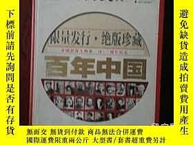 二手書博民逛書店百年中國罕見最具影響力十大家族祕史 壹Y225403 《今古傳奇