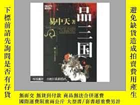二手書博民逛書店罕見易中天·品三國(上)Y6388 易中天著 上海文藝出版社 出