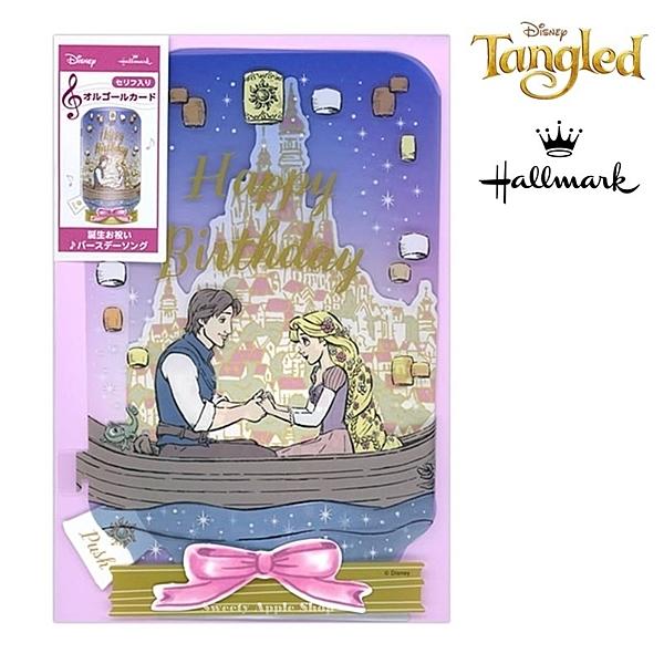 日本限定 迪士尼 × Hallmark 長髮公主 樂佩 城堡版 音樂生日卡片