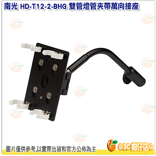南冠 南光 Nanlite HD-T12-2-BHG 雙管燈管夾帶萬向接座 PavoTube 15C 30C 適用