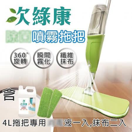 次綠康 次氯酸噴霧拖把+4L地板清潔液x1瓶+布x2條 BW-G03