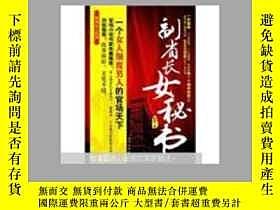 二手書博民逛書店罕見副省長女祕書Y24860 巖波著 珠海出版社 出版2010