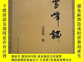 二手書博民逛書店罕見馮雪峯論(品見圖)Y15165 支克堅 陝西人民出版社 出版