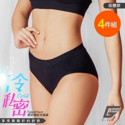 GIAT台灣製冷泉紗涼感抗菌內褲(低腰款-4件組)