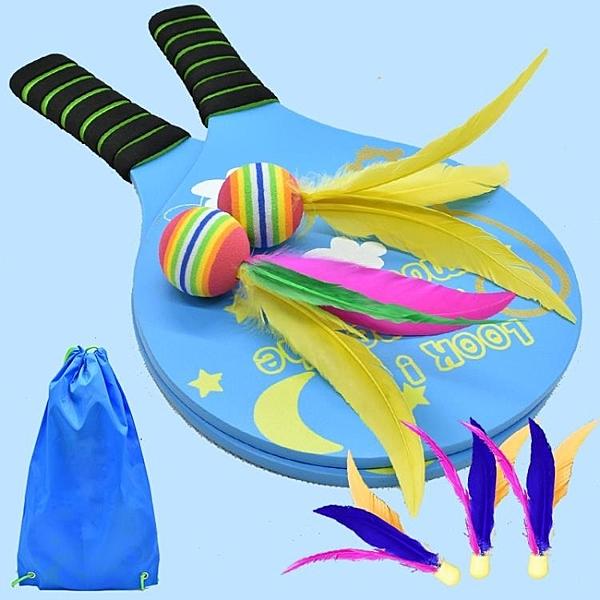 板羽球拍木板羽毛球羽拍子套裝兒童毽子板球三毛球毽球拍球板羽球 亞斯藍