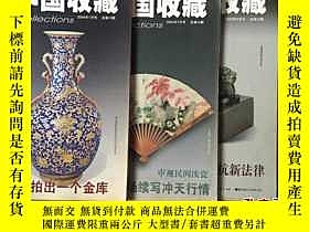 二手書博民逛書店罕見中國收藏2002 2、2003 9、2004 1、7(共四本