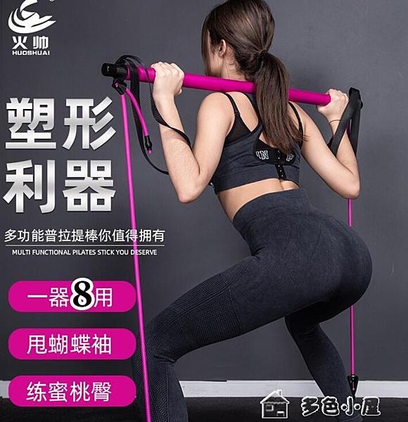 拉力器普拉提棒健身瑜伽器材家用開肩神器多功能拉伸帶腳蹬拉力器彈力繩 多色小屋