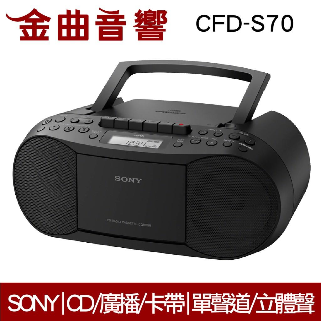 SONY 索尼 CFD-S70 CD 廣播 卡帶 3合1 手提音響   金曲音響