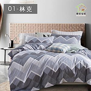 【寢室安居】吸溼排汗涼感天絲枕套床包組(單/雙/加大 多款任選)林客-單人