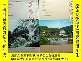 二手書博民逛書店罕見客家潮2014年2月第1期8月第3期(2本合售)(7號)Y1