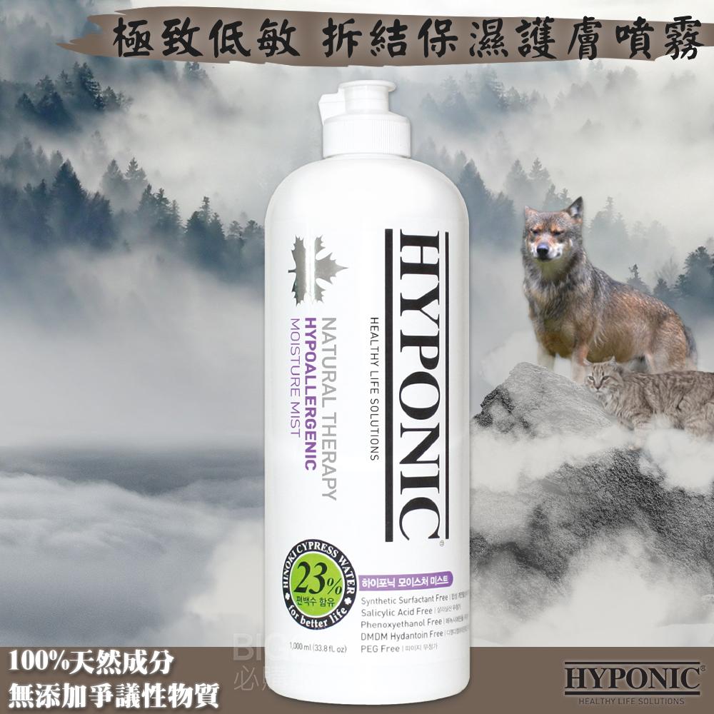 韓國【HYPONIC】極致低敏 拆結保濕護膚噴霧 1000ml 毛髮 調理 護理 蜂王乳 紅蔘 扁柏水 清潔 無刺激