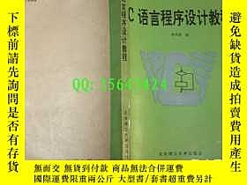 二手書博民逛書店罕見李書濤《C語言程序設計教程》北京理工大學出版社Y10042