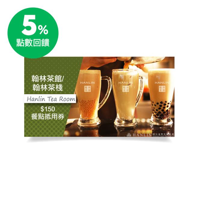 [2021迎好運]翰林茶館/翰林茶棧-$150餐點抵用券