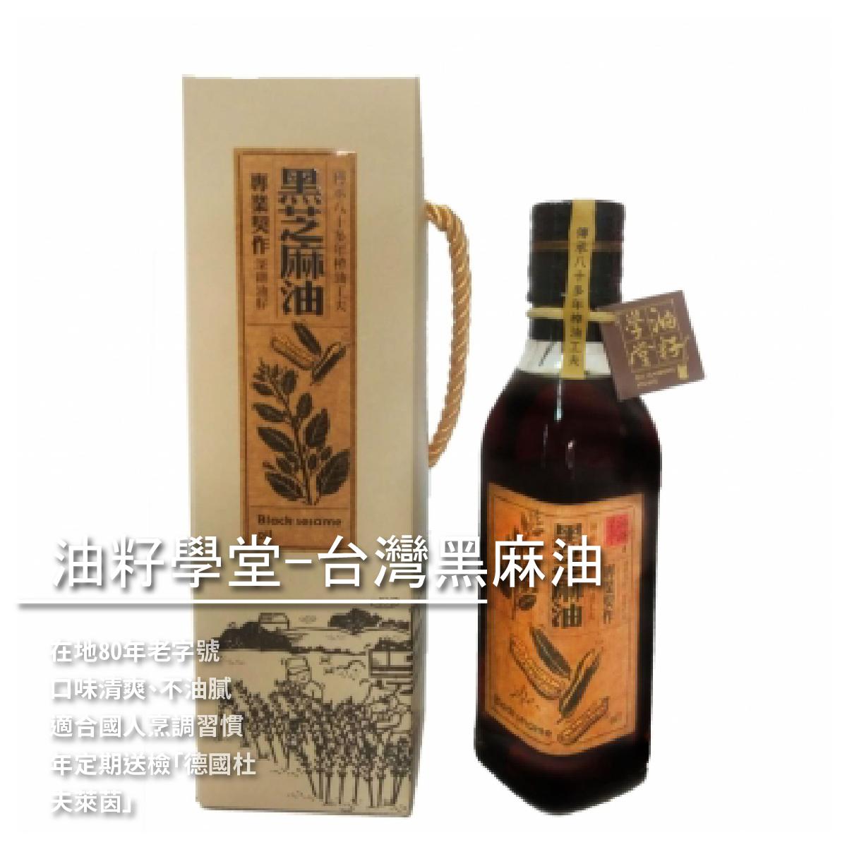 【新建美-主婦油品】油籽學堂-台灣黑麻油200ML