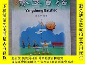 二手書博民逛書店罕見養生百招Y15165 陳宗厚 廈門大學出版社 出版2005