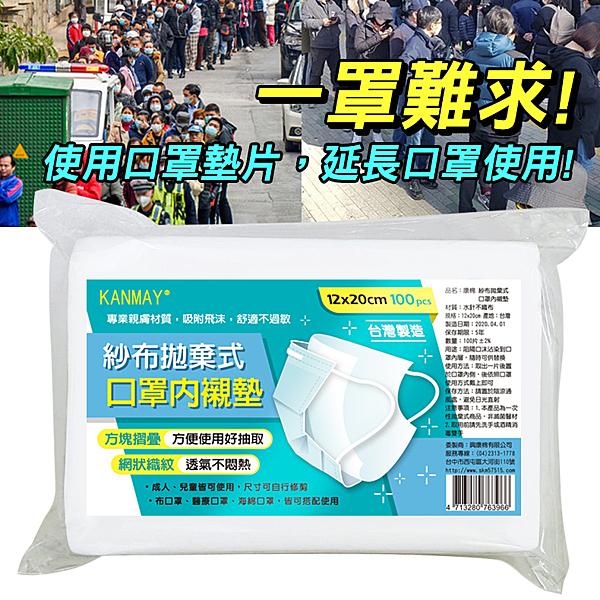 康棉紗布拋棄式口罩內襯墊100片/包 12X20cm/片 台灣 MIT製造 改版新包裝