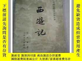 二手書博民逛書店罕見西遊記中Y171567 吳承恩 人民文學出版社 出版1980