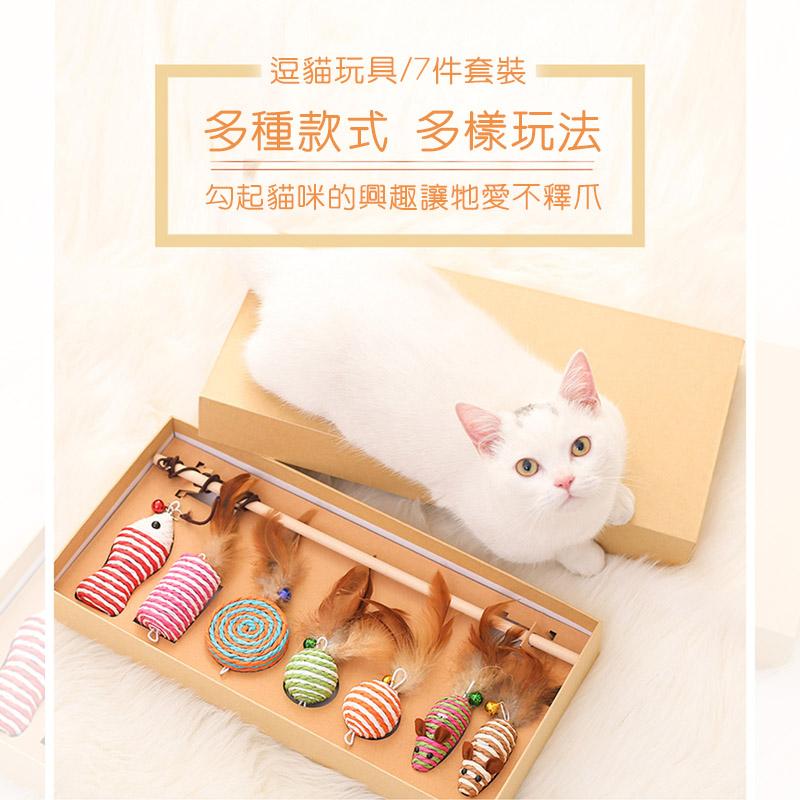 貓咪玩具逗貓棒7件套原色七件套/彩色七件套自嗨球小老鼠羽毛啃咬精美套裝組合鈴鐺
