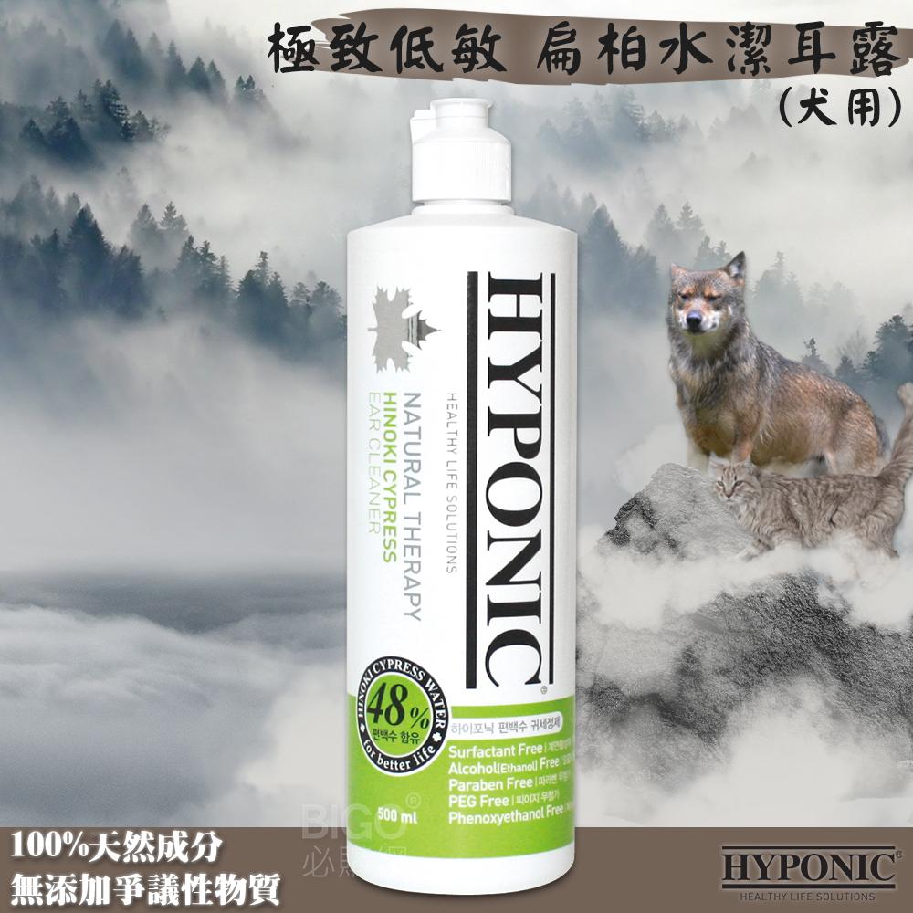 韓國【HYPONIC】極致低敏 扁柏水潔耳露 500ml 犬貓用 除臭 抑菌 清潔 抗菌 天然 無刺激 無界面活性劑