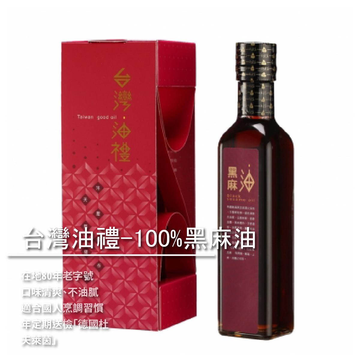 【新建美-主婦油品】台灣油禮-100%黑麻油250ML