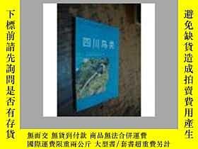 二手書博民逛書店罕見四川鳥類Y6388 徐世耕撰稿 四川民族出版社 ISBN:9