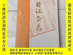 二手書博民逛書店毛邊本・日記雜誌・第41卷・專號罕見半月日影Y10274 自牧