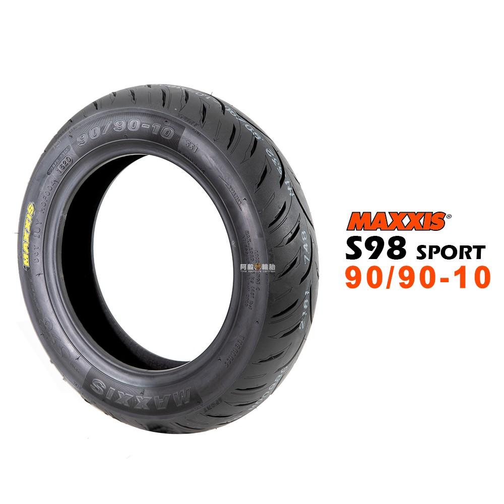 MAXXIS 瑪吉斯 輪胎 S98 SPORT 90/90-10