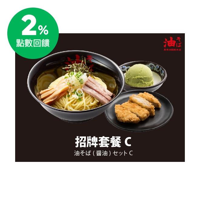 台北【東京油組総本店】招牌醬油油麵(並盛)+小菜C套餐