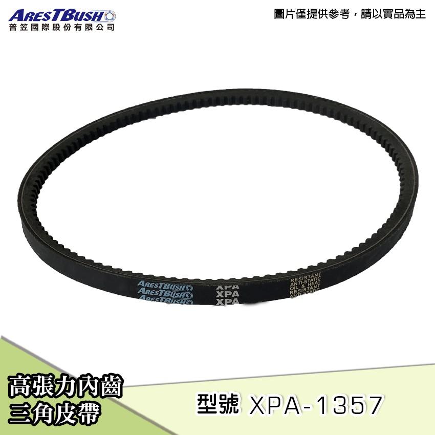 高張力內齒型 三角皮帶 Cogged Belt XPA1357