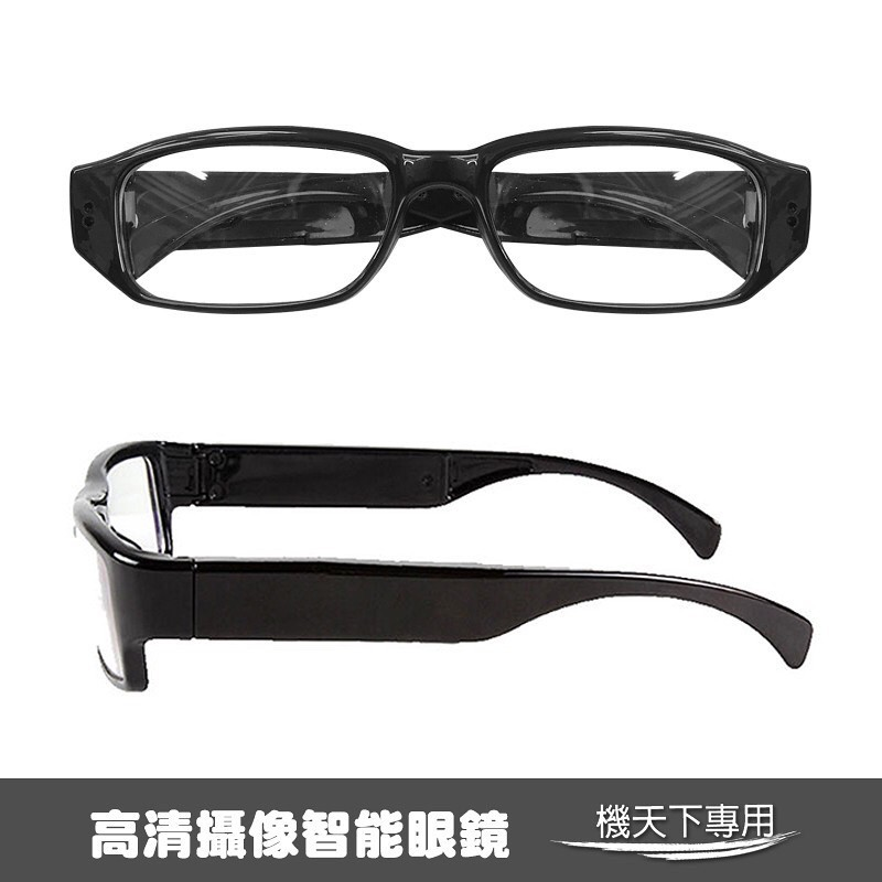 高清畫質1080P眼鏡造型攝像頭 微型攝影機 監視器 迷你針孔 錄音 錄影 密錄器 蒐證 竊聽 反偷拍偵測器
