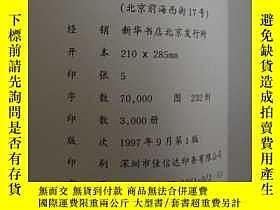 二手書博民逛書店罕見簽名本:水彩畫研究Y2386 張佑民 文化藝術出版社 出版1